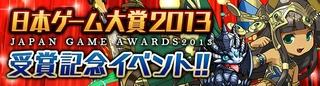 祝!『日本ゲーム大賞2013』受賞!