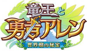 超絶思考型RPG『竜王と勇者アレン 世界樹の秘宝』