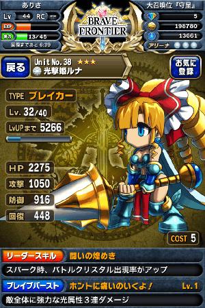ブレイブフロンティア 光撃姫ルナ