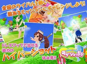 3Dテニスゲーム!