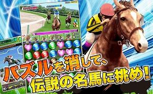 パズルのコンボで馬が走る!