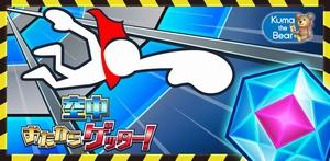 フォーリングアクションゲーム『空中おたからゲッター!』