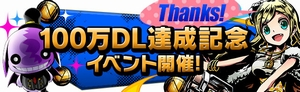 100万DL記念イベント開催!