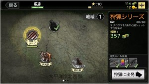 deerhunter2014 地域ごとに分かれた地図でミッションを選択できる。