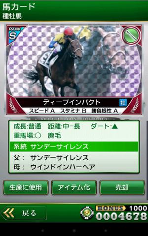 あの名馬、ディープインパクトもカードで登場!