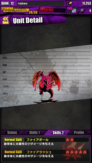 序盤に手に入れられるこのドラゴンはかなり重宝する!大事に育てよう!