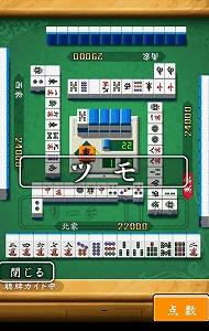 サクサク進める麻雀ゲーム!