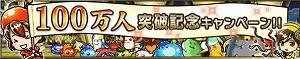100万ユーザー突破記念キャンペーン!