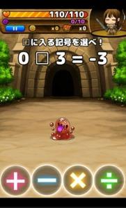 脳トレクエスト2は四則計算などの脳トレ課題を  クリアすることで敵を倒していくゲーム。  アプリゲットでは5段階評価で4.5という好評価を獲得した。