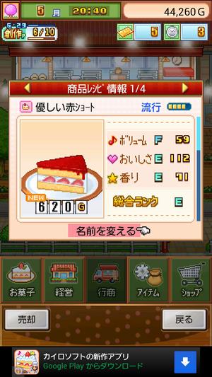 スポンジ+苺+いちごソース=「優しい赤ショート」が完成!