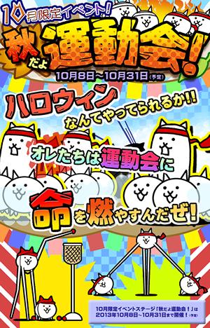 期間限定イベント『秋だよ運動会!』