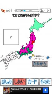 都道府県の代表と勝負!