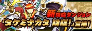 新たな降臨ダンジョン「タケミナカタ降臨!」