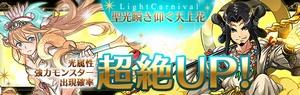 ★4~★5の光の強力モンスター25種の的中確率が超絶UP!