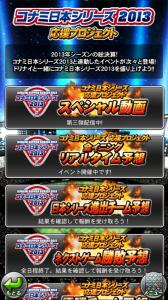 日本シリーズ連動イベントがアツイ