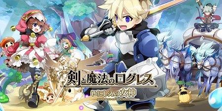 MMORPG『剣と魔法のロドリゲス』事前登録受付開始!