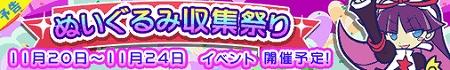 20日15時より「ぬいぐるみ収集祭り」開催!