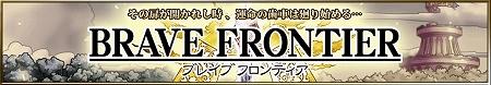 ブレフロ、11月25日(月)よりTVCM放映開始!