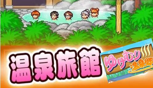 温泉旅情を妄想するいい旅夢気分的なゲーム特集