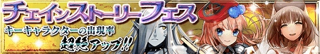 「聖王女ユリアナ」を含むキーキャラクター達が大集合!