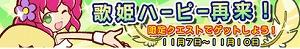 期間限定スペシャルクエスト「再来!歌姫ハーピー」を実施中!