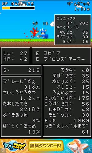 ←→操作の超シンプルアクションRPGなのになぜかハマってしまう!