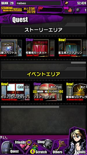 エリア選択画面はパズドラの縦リストではなく、横スライドを採用。