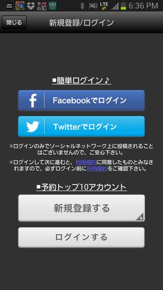 FaceBookやTwitterでもログインが可能!