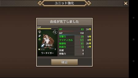 レベルアップ!!