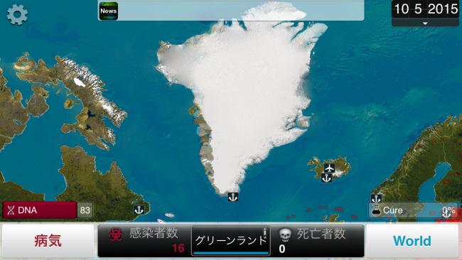 最強に感染しづらい国、グリーンランド。パンデミックが起こったらここに避難だ!|Plague Inc.-伝染病株式会社- バクテリア・ウィルス・真菌攻略