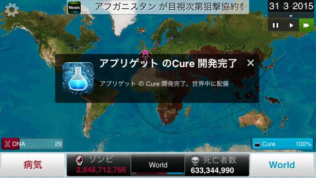 Cureの開発も非常に早い。今までの正攻法は通用しない。 Plague Inc.-伝染病株式会社- ネクロアウィルス攻略