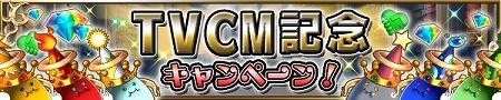 12月1日からTVCM公開記念キャンペーンを開催!