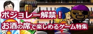 ボジョレー解禁!お酒の席で楽しめるゲーム特集(お酒は20歳になってから)
