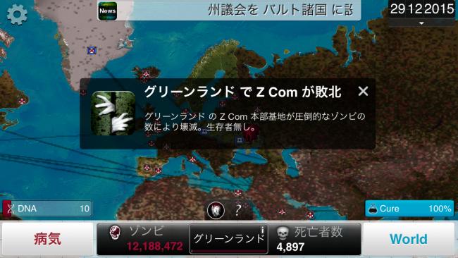 フハハハハ!勝利じゃ勝利じゃ!(注…グリーンランドは人口が少ない国なので、さほど脅威ではない) Plague Inc.-伝染病株式会社- ネクロアウィルス攻略