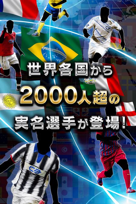 世界中の名選手が実名で登場する新作サッカーゲームが登場!