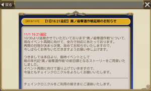 chainchronicle_127