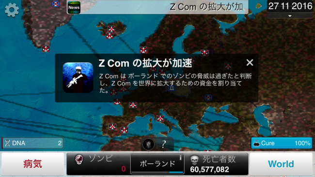 Z Comを放置するとどんどん組織を強化される!人類あなどれない! Plague Inc.-伝染病株式会社- ネクロアウィルス攻略