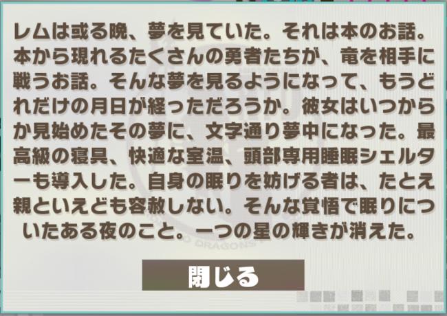 夢中王レムのストーリー