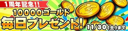 ログインするだけでコイン10000枚プレゼント!