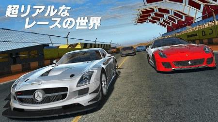 人気レーシングゲーム「GTレーシング」シリーズ最新作がリリース開始!