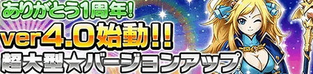 本日大型バージョンアップ&1っ周年記念イベント開催!