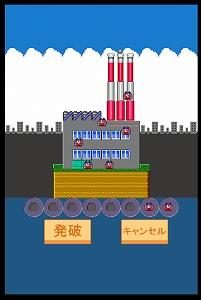 時限爆弾を仕掛けて建物を解体!
