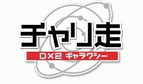 待望のチャリ走の新作がニンテンドー3DSダウンロードソフトにて発売!