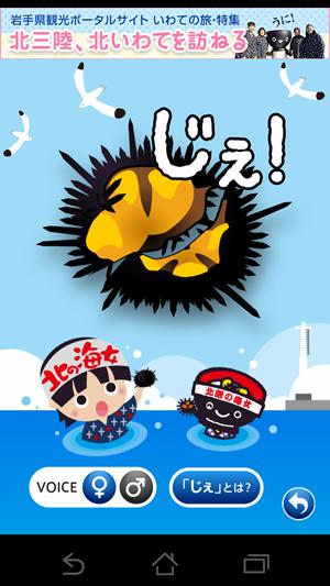 アプリ『じぇじぇじぇ』