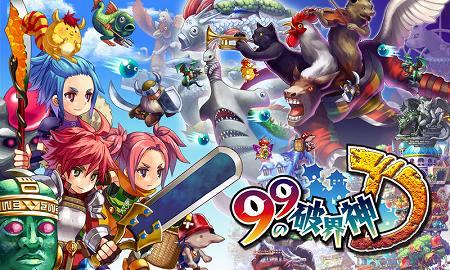 破界神の進撃を阻止する『99の破界神D』がApp Storeで配信開始!