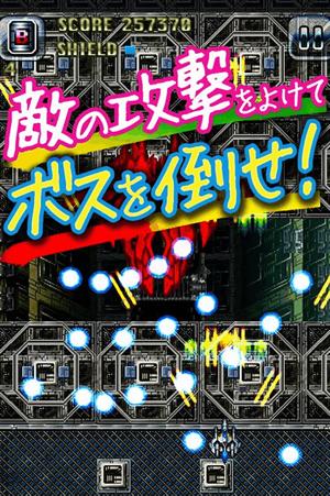 王道2Dシューティング!