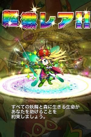ブレイブフロンティア 妖精の神レオール