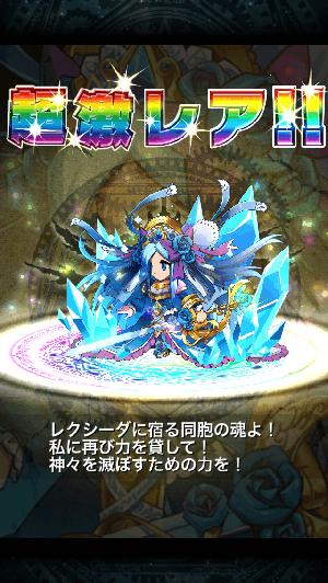 ブレイブフロンティア 輝氷の女神セレナ
