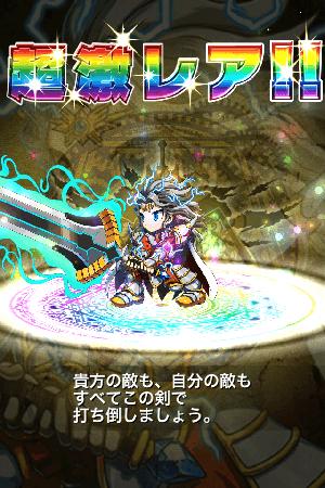 ブレイブフロンティア 光の覇神アイム