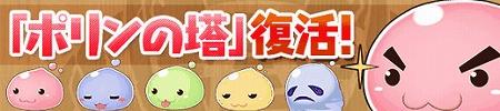 スペシャルダンジョン 「ポリンの塔」が期間限定復活!